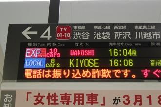 東急東横線上り方面の電光掲示板