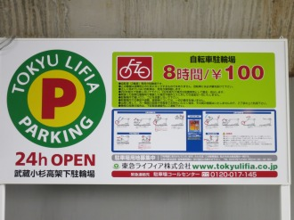 「武蔵小杉高架下駐輪場」の看板