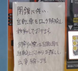 精算機の貼り紙