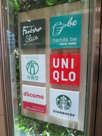 武蔵小杉東急スクエア1階入口のキーテナント看板
