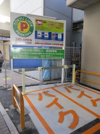 武蔵小杉高架下駐輪場(バイク用)