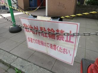 「敷地外駐輪禁止」