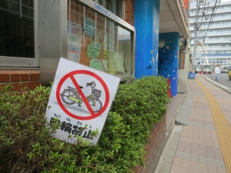 小杉こども文化センター前の駐輪禁止表示