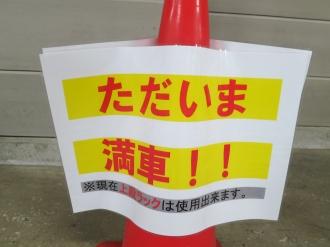 武蔵小杉東急スクエア地下駐輪場の新たな「満車」表示
