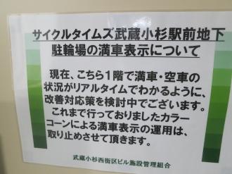 武蔵小杉東急スクエア地下駐輪場の告知