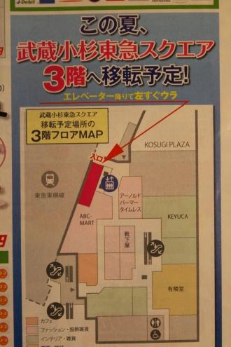 「アクアビジョン武蔵小杉店」の移転告知