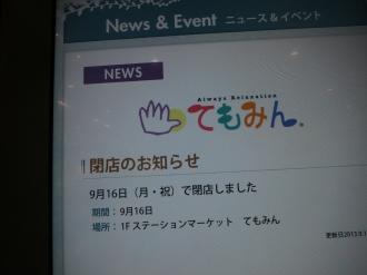 武蔵小杉東急スクエアのデジタルサイネージ