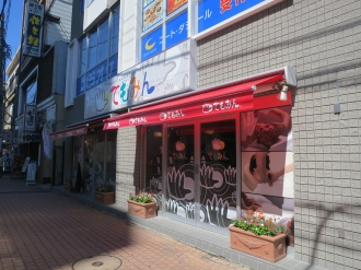 府中街道の「てもみん武蔵小杉駅前店」