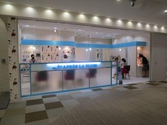 武蔵小杉東急スクエア5階の「APRES LA PLUIE」