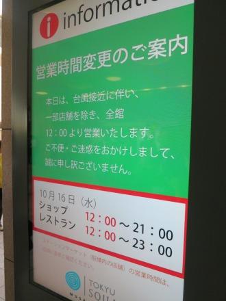 武蔵小杉東急スクエア 営業時間変更の告知