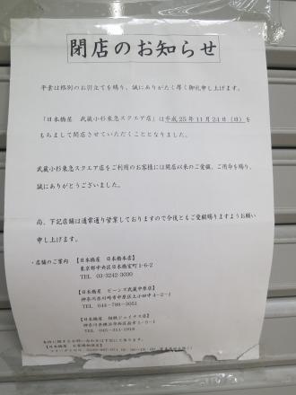 「日本橋屋長兵衛」の閉店告知
