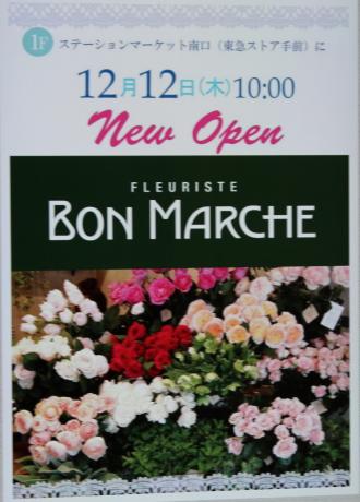 FLEURISTE BON MARCHE」のオープン告知