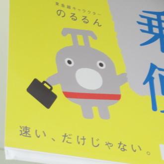 東急電鉄のキャンペーン「速い、だけじゃない。」