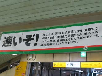 JR東日本のキャンペーン「速いぞ!」