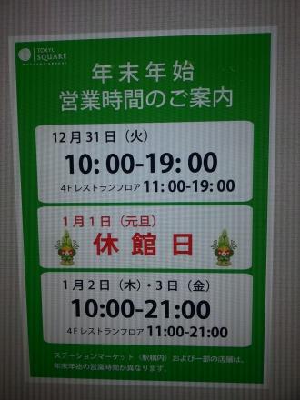 武蔵小杉東急スクエアの年末年始営業時間