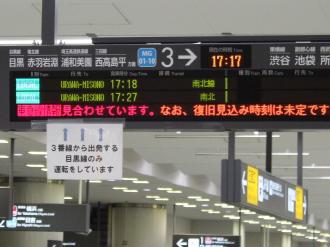 東急武蔵小杉駅の運行案内