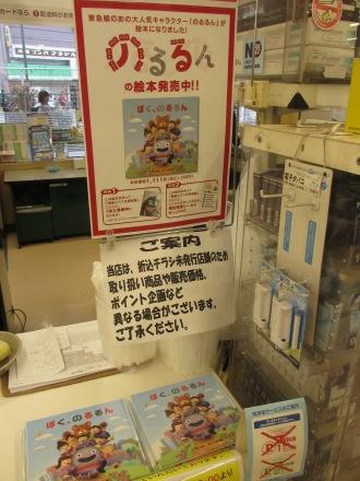 東急ストア武蔵小杉店での絵本「ぼく、のるるん」販売