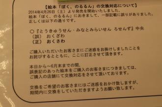 東急ストア武蔵小杉店の販売再開告知