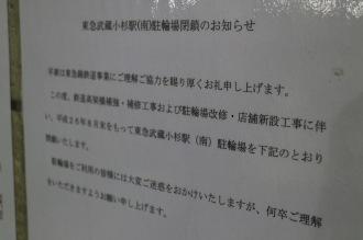 東急武蔵小杉駅(南)駐輪場閉鎖のお知らせ