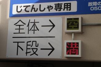 全体/下段の空車情報がわかる電光掲示板