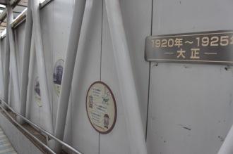 アプローチの東急電鉄ヒストリー