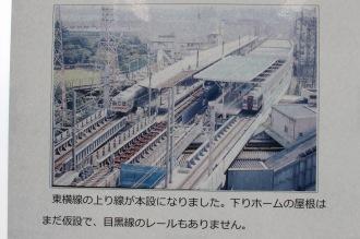 2面4線化工事中の東急武蔵小杉駅
