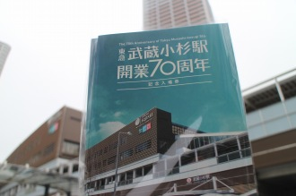 東急武蔵小杉駅開業70周年記念入場券
