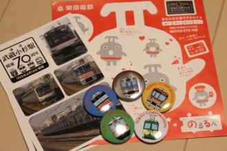 東急武蔵小杉駅70周年記念シールや缶バッジ等