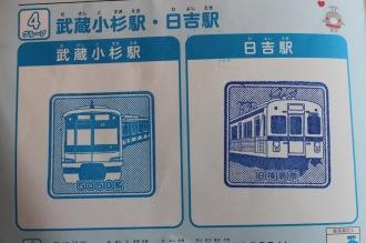 武蔵小杉駅・日吉駅のスタンプ
