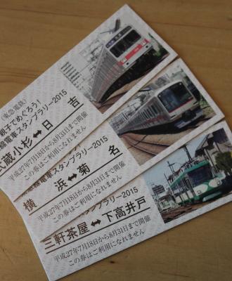 東急電車スタンプラリーでもらえるオリジナル硬券