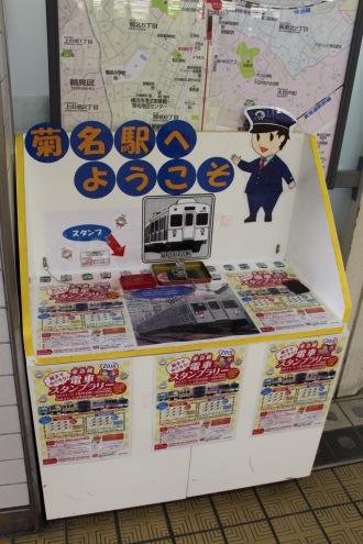菊名駅のスタンプ台