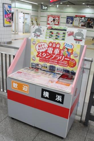 横浜駅のスタンプ台