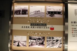 「まちと共に70年 東急電鉄 武蔵小杉駅のあゆみ」