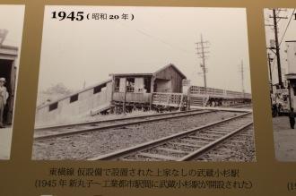 1945年 仮設備の武蔵小杉駅