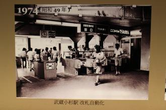 武蔵小杉駅改札自動化