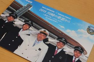 「東急グループフェスタ~川崎の車窓から~」記念入場券
