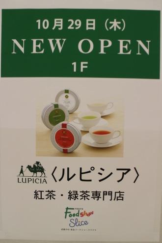 「ルピシア」オープン告知