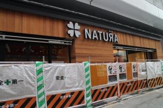 「(仮称)和食と立ち喰い寿司ナチュラ」