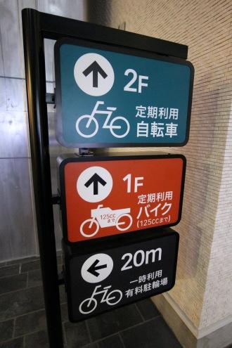 「東急武蔵小杉駅駐輪場」の看板