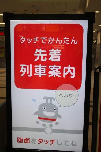 東急武蔵小杉駅に設置された「タッチパネル式デジタル時刻表」(定期券売り場前)