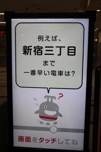 「例えば、新宿三丁目まで一番早い電車は?」