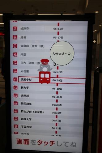 武蔵小杉駅6:28発列車のダイヤ