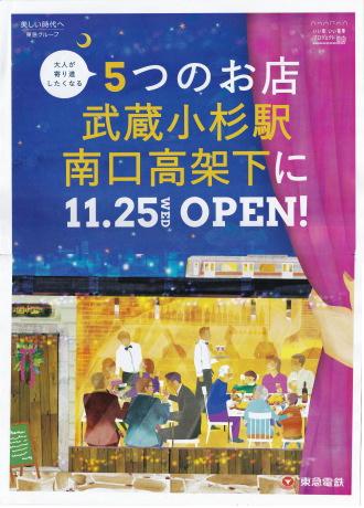 「5つのお店が東急武蔵小杉駅高架下にOPEN!」