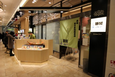 「天領庵」が出店するフードショースライス1階の現・「築地勝鬨寿司」