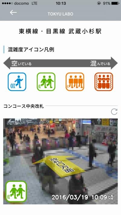 「駅視-vision(エキシビジョン)」による駅構内画像(武蔵小杉駅)