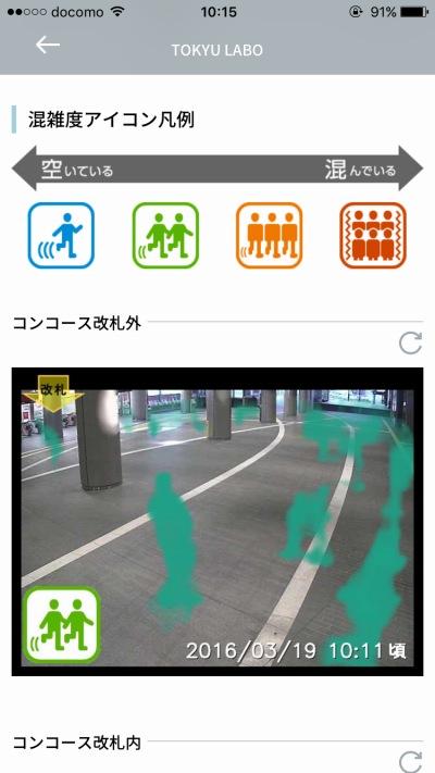 二子玉川駅の画面