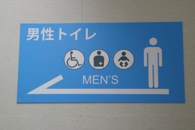 仮設男性用トイレの機能案内