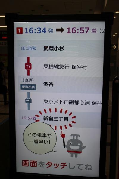 「タッチパネル式デジタル時刻表」