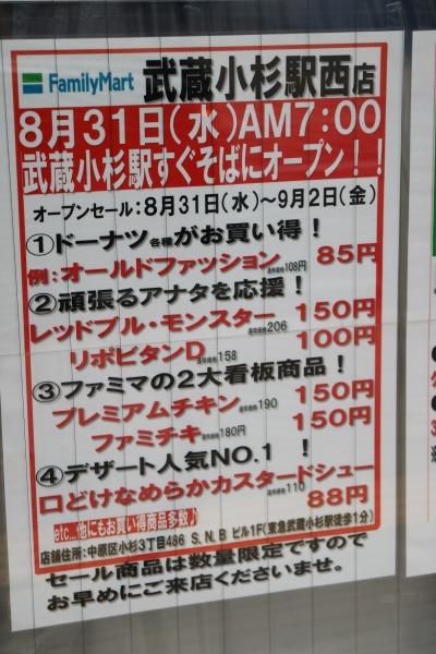 「ファミリーマート武蔵小杉駅西店」のオープンセール