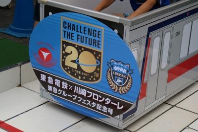 「リアル電車でGO!」川崎フロンターレ20周年バージョン